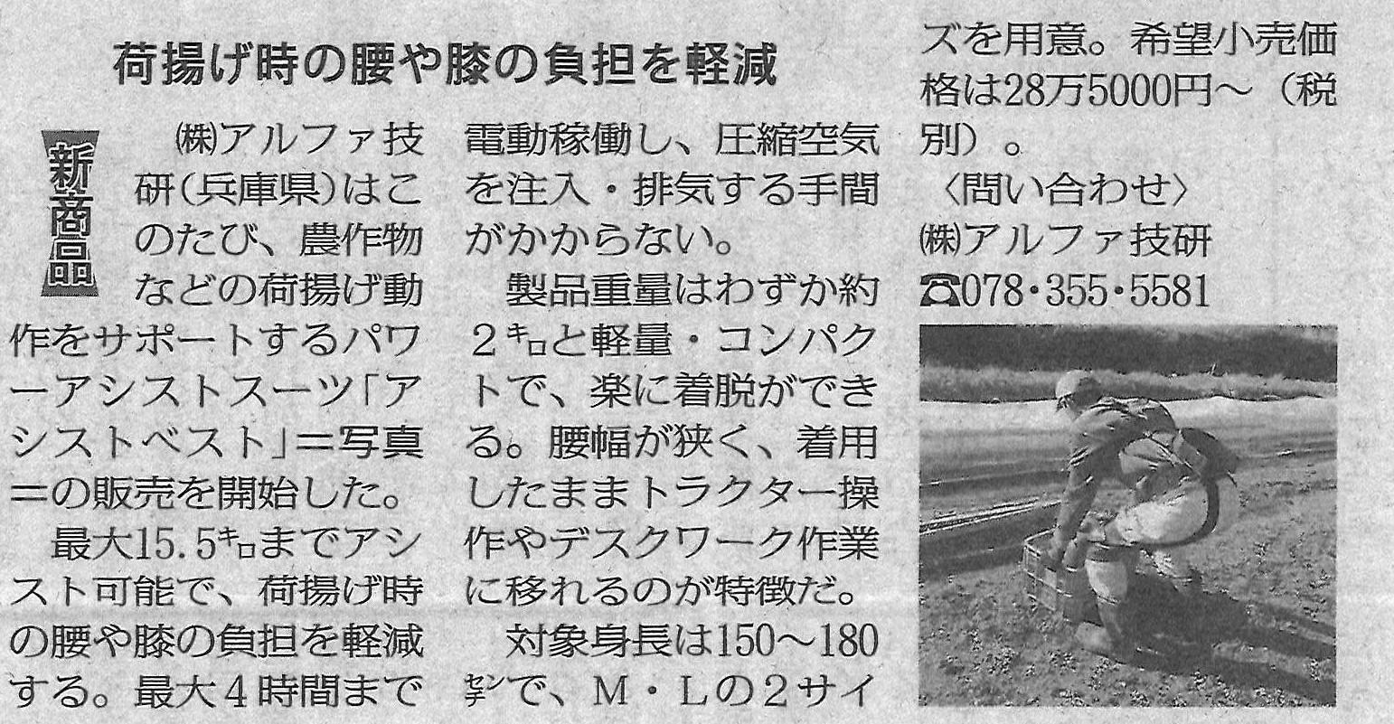 メディア紹介|全国農業新聞|アシストベスト