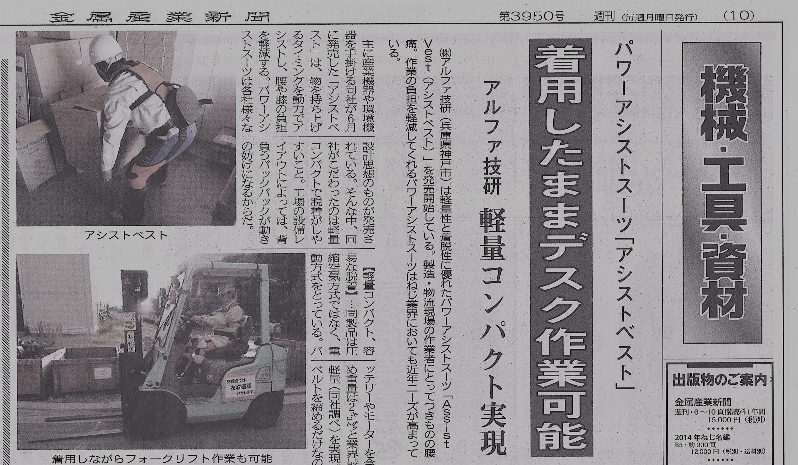メディア紹介|金属産業新聞|アシストベスト