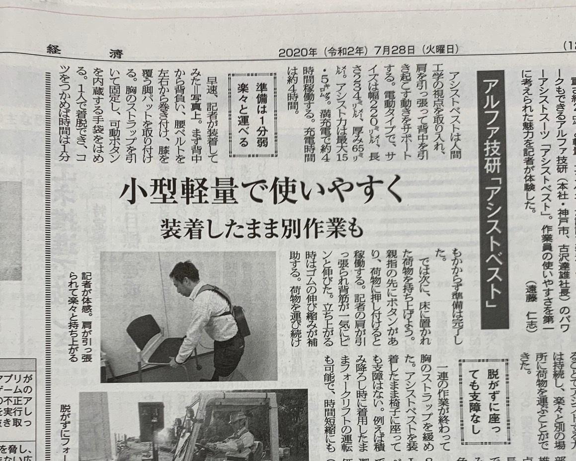 メディア紹介|輸送経済新聞|アシストベスト
