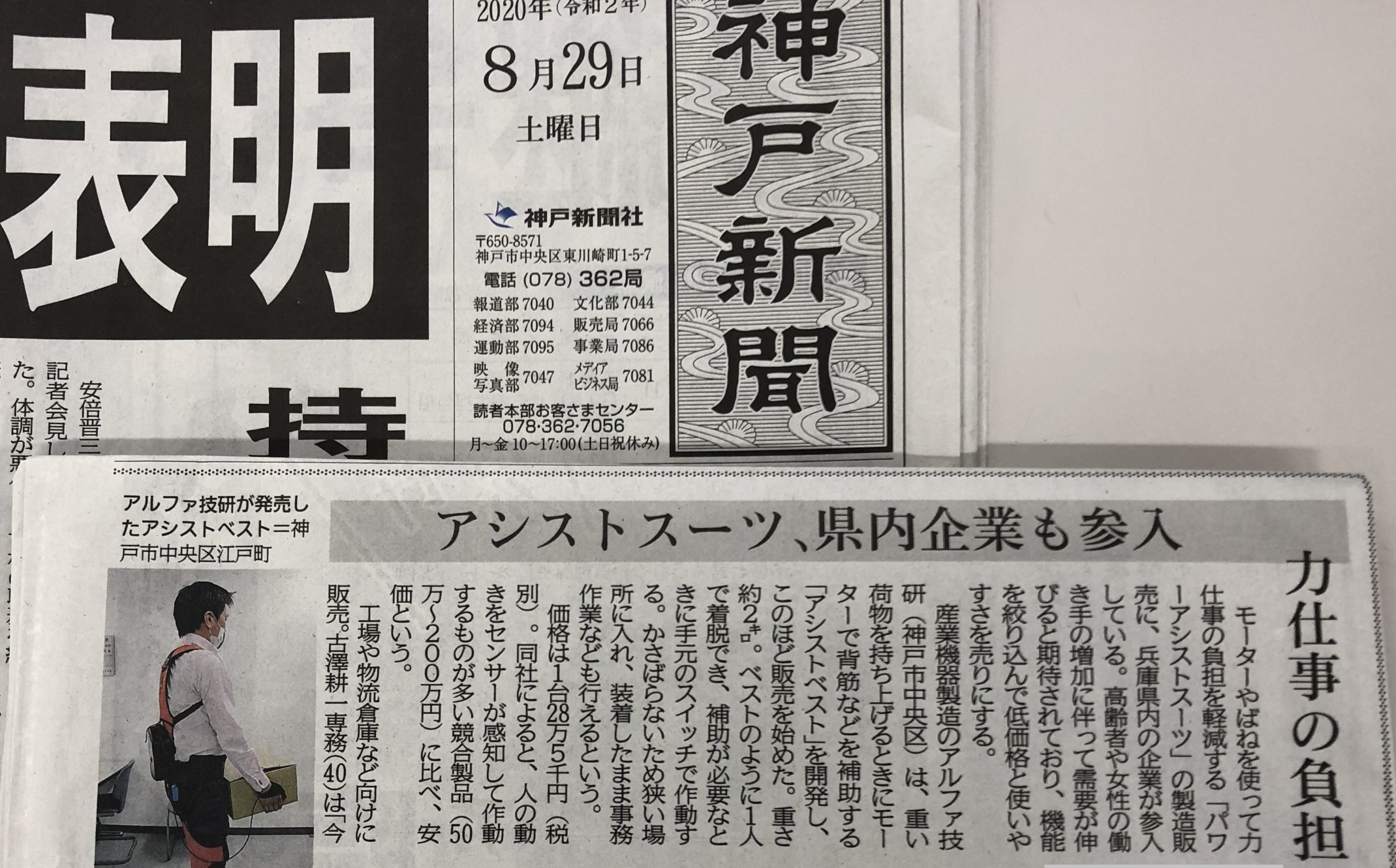 メディア紹介|神戸新聞|アシストベスト