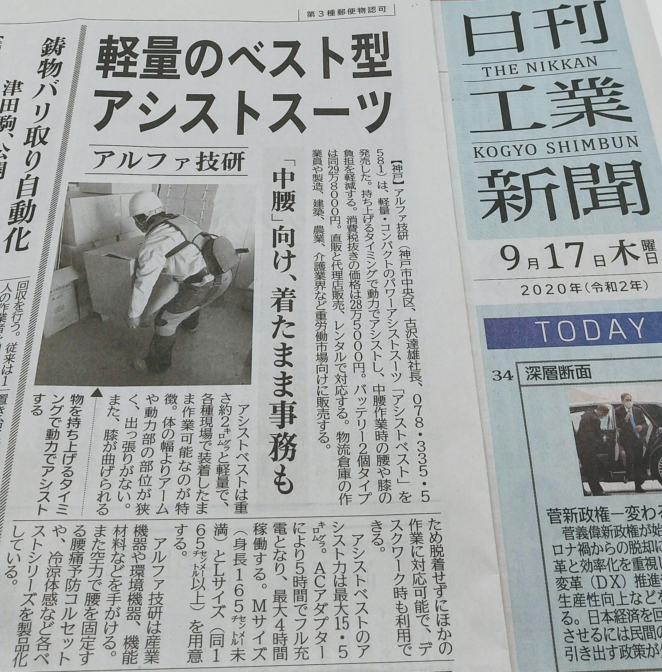 メディア紹介|日刊工業新聞|アシストベスト