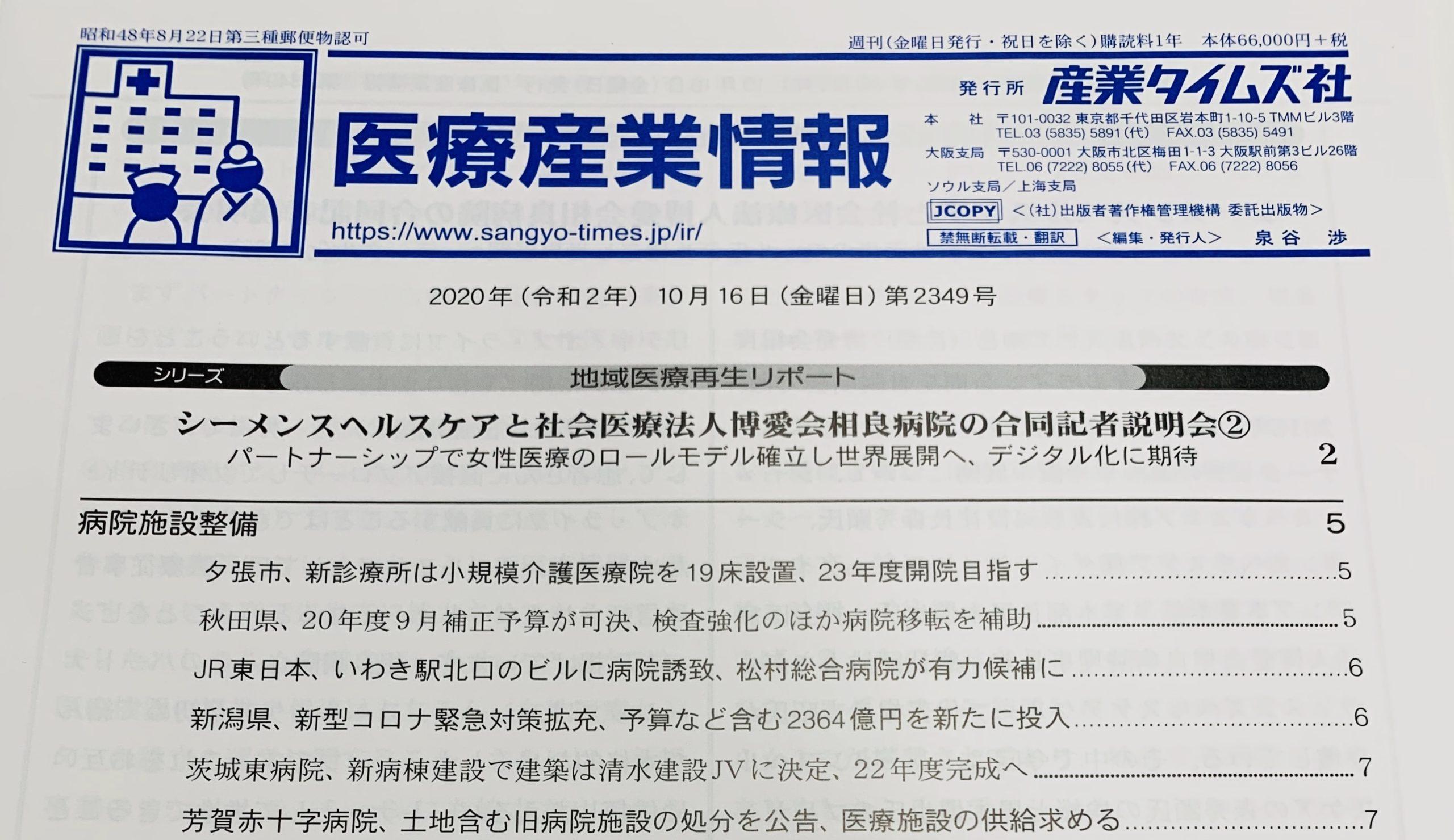 メディア紹介|医療産業情報|アシストベスト