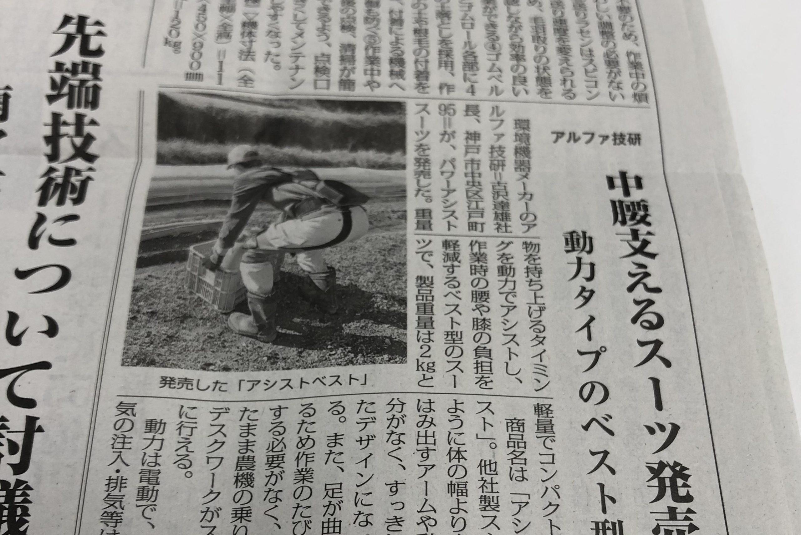 メディア紹介|農村ニュース|アシストベスト