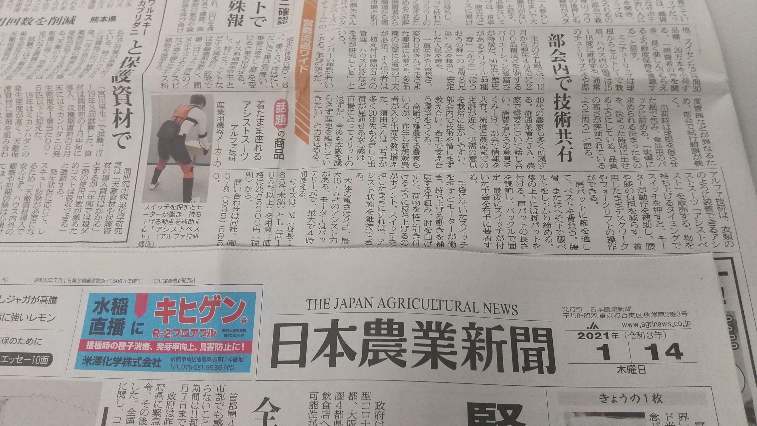 メディア紹介|日本農業新聞|アシストベスト