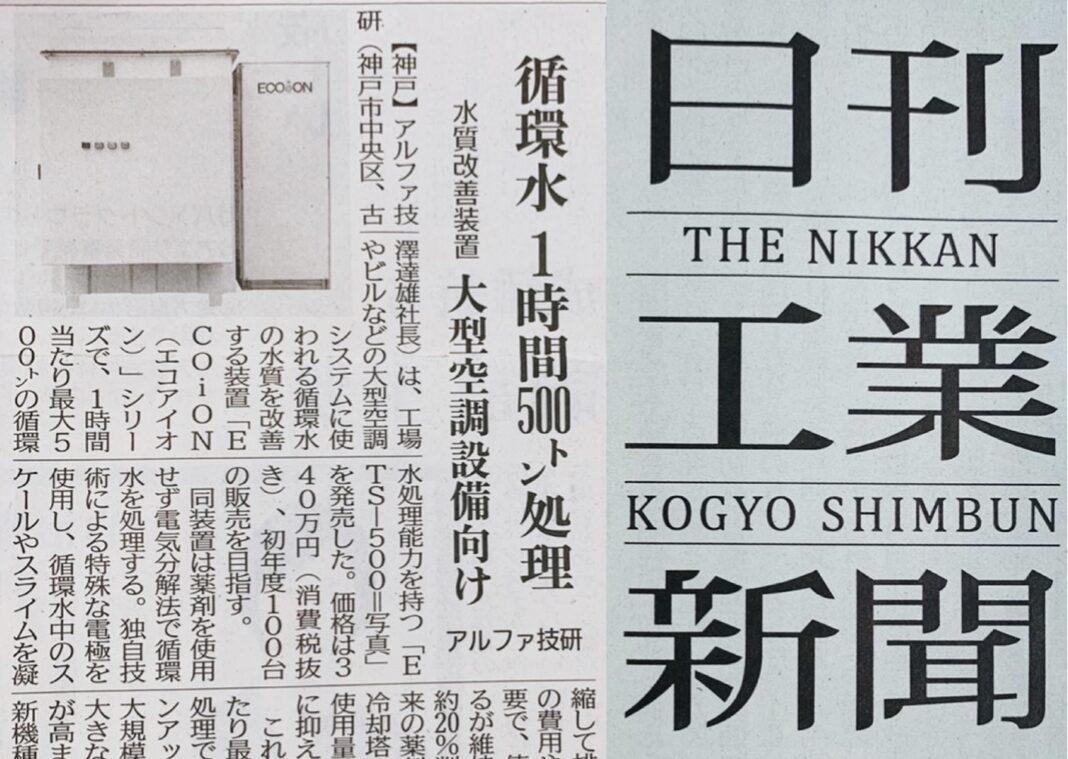 メディア紹介|日刊工業新聞|エコアイオン