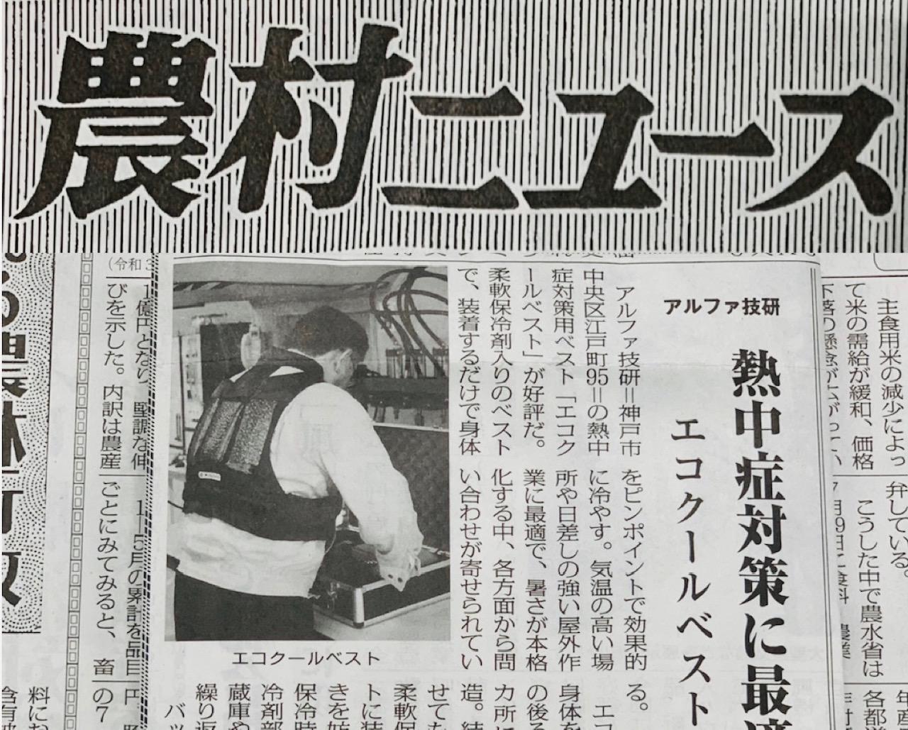 メディア紹介|農村ニュース|エコクールベスト